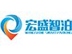 广州宏盛智泊科技有限公司