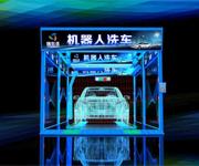 逸洗车智能环保自助洗车机