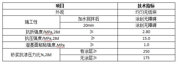 K11 水泥基渗透结晶型防水浆料